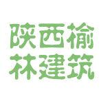 陕西榆林建筑logo