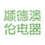 顺德澳伦电器logo