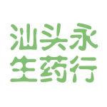 汕头永生药行logo