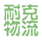 耐克物流logo