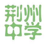 荆州中学logo