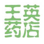 王英药店logo