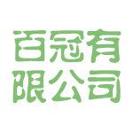 百冠有限公司logo