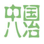 中国八冶logo