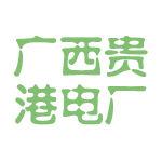 广西贵港电厂logo