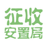 征收安置局logo