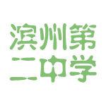 滨州第二中学logo