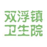 双浮镇卫生院logo