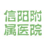 信阳附属医院logo