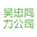 吴忠同力公司logo