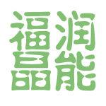福润晶能logo