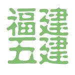 福建五建logo