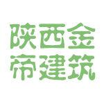 陕西金帝建筑logo