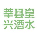 莘县皇兴酒水logo