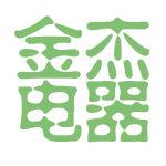 金杰电器logo