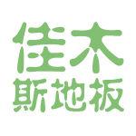 佳木斯地板logo