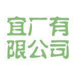 宜厂有限公司logo