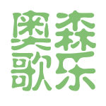 奥森歌乐logo