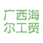 广西海尔工贸logo