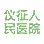 仪征人民医院logo