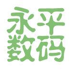 永平数码logo