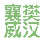 襄樊威汉logo
