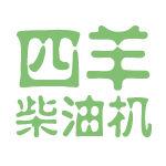 四羊柴油机logo