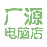 广源电脑店logo
