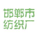 邯郸市纺织厂logo