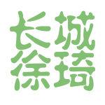 长城徐琦logo