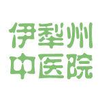 伊犁州中医院logo