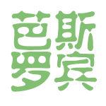 芭斯罗宾logo