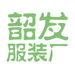 韶发服装厂logo
