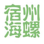 宿州海螺logo