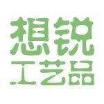 想锐工艺品logo