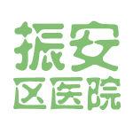 振安区医院logo
