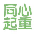 同心起重logo