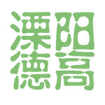 溧阳德高logo