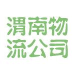 渭南物流公司logo