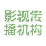 影视传播机构logo