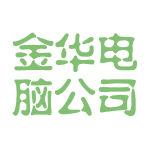 金华电脑公司logo