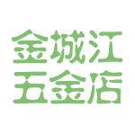 金城江五金店logo