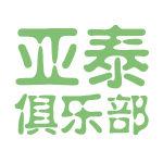 亚泰俱乐部logo
