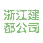 浙江建都公司logo