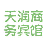 天潤商務賓館logo
