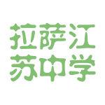 拉萨江苏中学logo