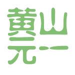 黄山元一logo