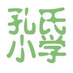 孔氏小学logo