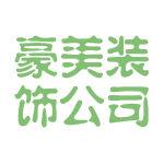 豪美装饰公司logo