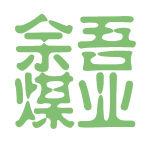 余吾煤业logo